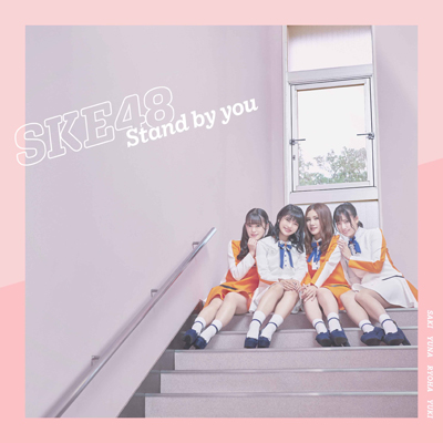 Stand by you (Type-D) <通常盤>
