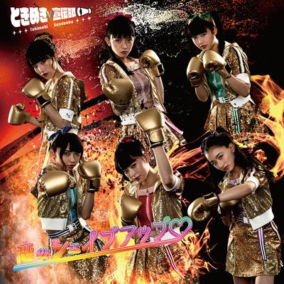 恋のシェイプアップ(白抜きのハート記号)(TYPE-D)(CDのみ)