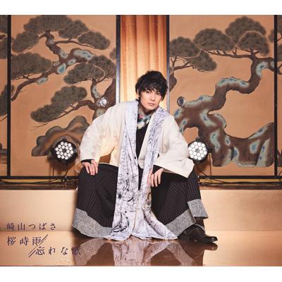 <初回生産限定盤>桜時雨/忘れな歌【GOODS盤】(CD+DVD+グッズ)