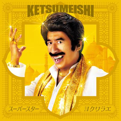 【通常売盤】スーパースター / ヨクワラエ(CD+DVD)