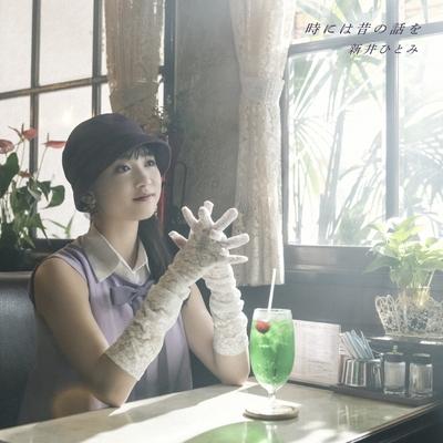 「時には昔の話を」(CD+DVD)