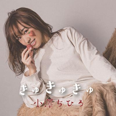 きゅきゅきゅ(CD+DVD)