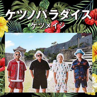 ケツノパラダイス(2CD+DVD)