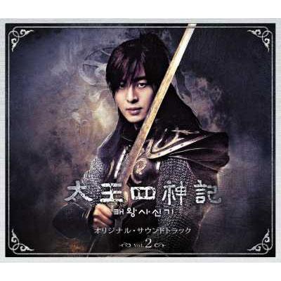 太王四神記 オリジナル・サウンドトラック Vol.2