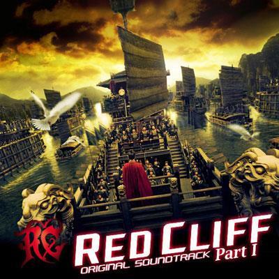 レッドクリフ Part I オリジナル・サウンドトラック