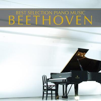 ピアノ・ベスト(4)ベートーヴェン