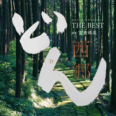 大河ドラマ 西郷どん オリジナル・サウンドトラック THE BEST 音楽:富貴晴美(CD)