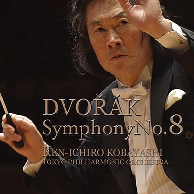 ドヴォルザーク:交響曲第8番