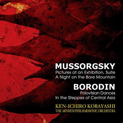 ≪展覧会の絵≫~ムソルグスキー&ボロディン:名曲集