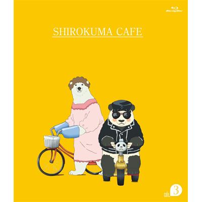 しろくまカフェ cafe.3(Blu-ray)