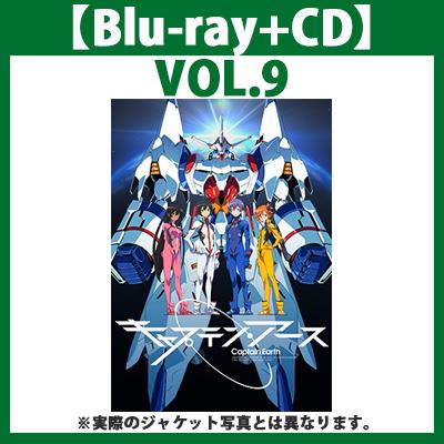 キャプテン・アース VOL.9 初回生産限定版【Blu-ray+CD】