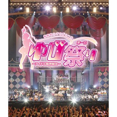 指原莉乃プロデュース 第一回ゆび祭り~アイドル臨時総会~【Blu-ray】