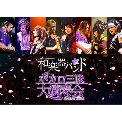 ボカロ三昧大演奏会【Blu-ray Disc】