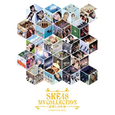 SKE48 MV COLLECTION ~箱推しの中身~ COMPLETE BOX【Blu-ray3枚組】