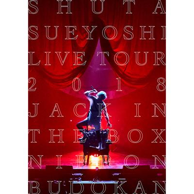 Shuta Sueyoshi LIVE TOUR 2018 - JACK IN THE BOX - NIPPON BUDOKAN(Blu-ray)<スマプラ対応>