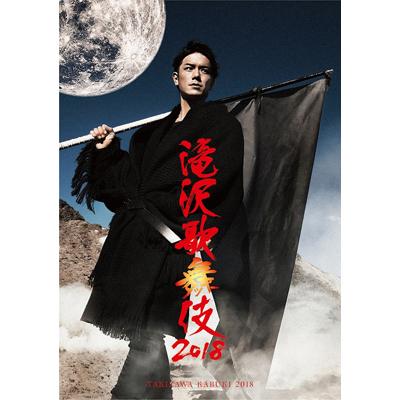 滝沢歌舞伎2018【BD通常盤】