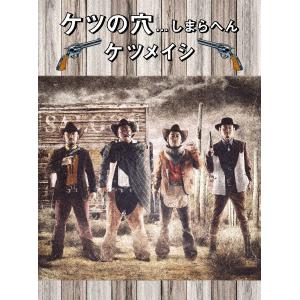 ケツの穴...しまらへん(2枚組Blu-ray)