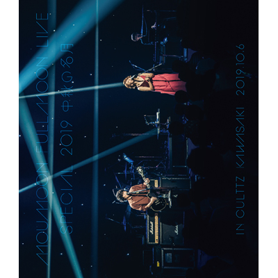 FULLMOON LIVE SPECIAL 2019 ~中秋の名月~ IN CULTTZ KAWASAKI 2019.10.6(Blu-ray Disc(スマプラ対応))