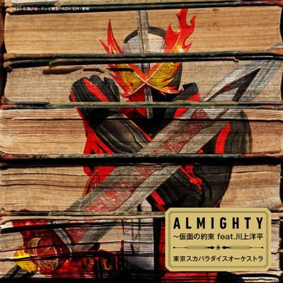 【特殊商品】ALMIGHTY~仮面の約束 feat.川上洋平 (CD+主題歌音源入り玩具)