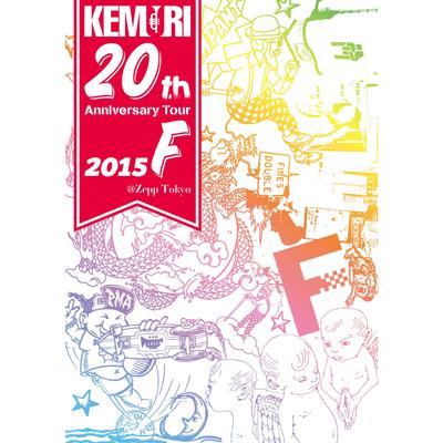 KEMURI 20th Anniversary Tour 2015『F』@Zepp Tokyo(DVD)