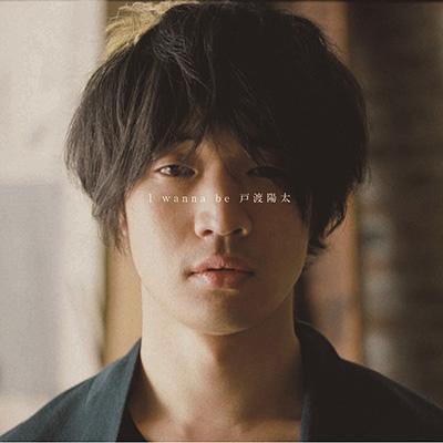 I wanna be 戸渡陽太(CDのみ)