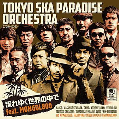 流れゆく世界の中で feat. MONGOL800(CDのみ)