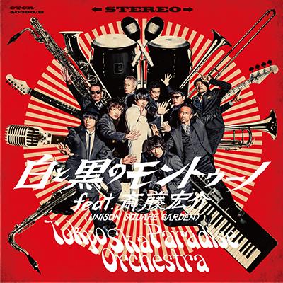 白と黒のモントゥーノ feat.斎藤宏介(UNISON SQUARE GARDEN)(CD+DVD)