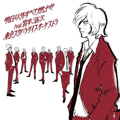 明日以外すべて燃やせ feat.宮本浩次(CD+DVD)