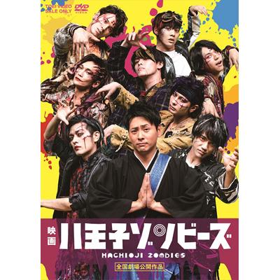 映画「八王子ゾンビーズ」(DVD)