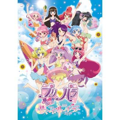 プリパラ サマーアイドルライブツアー2016(DVD)