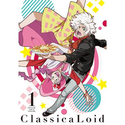 クラシカロイド 1(DVD)