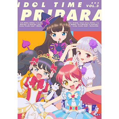 アイドルタイム プリパラ DVD BOX-3(DVD3枚組)