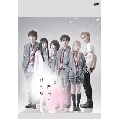 舞台「四月は君の嘘」 【初回生産限定版】(2枚組DVD+CD)