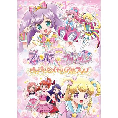 劇場版プリパラ&キラッとプリ☆チャン ~きらきらメモリアルライブ~(DVD)