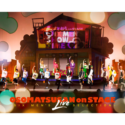 おそ松さん on STAGE ~SIX MEN'S LIVE SELECTION~(DVD2枚組+CD付)特装版