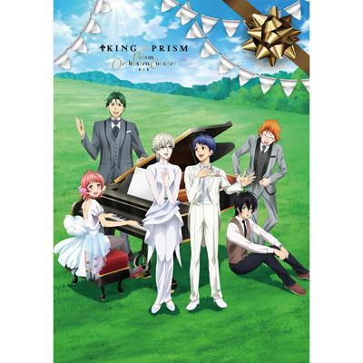 「KING OF PRISM -Prism Orchestra Concert-」 DVD