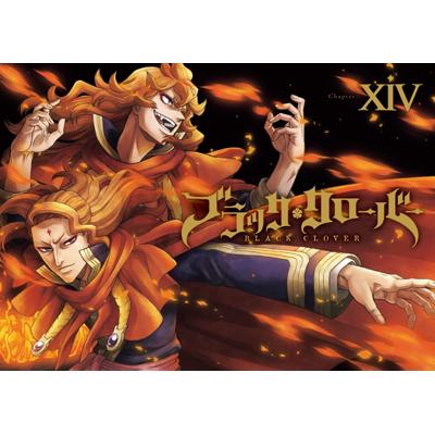ブラッククローバー Chapter XIV DVD