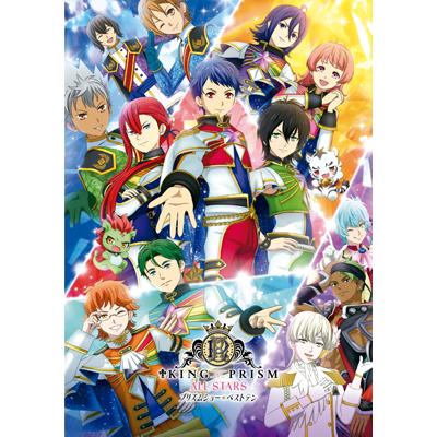 KING OF PRISM ALL STARS -プリズムショー☆ベストテン- 通常盤【DVD】