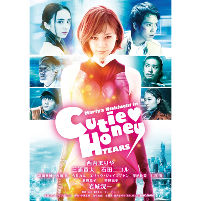 「CUTIE HONEY -TEARS-」DVD通常版