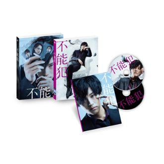 「不能犯」DVD豪華版(2枚組DVD)