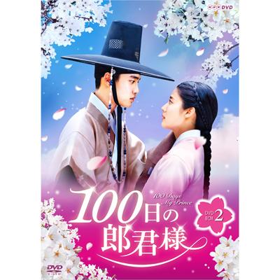 100日の郎君様DVD-BOX2(5枚組DVD)