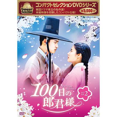 コンパクトセレクション100日の郎君様DVDBOX2(4DVD)