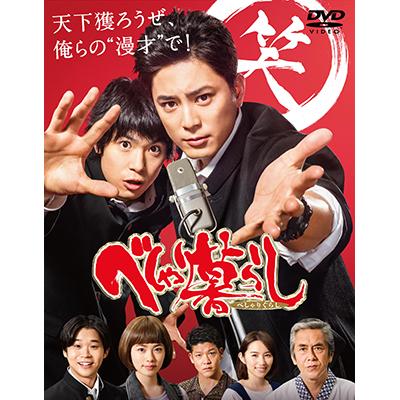 べしゃり暮らし DVD-BOX(5枚組DVD)