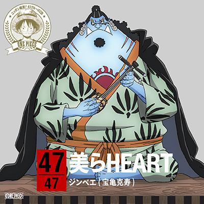 ワンピース ニッポン縦断!47クルーズCD in 沖縄 美らHEART
