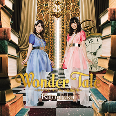 Wonder Tale~スマイルとハピネスと不思議な本~