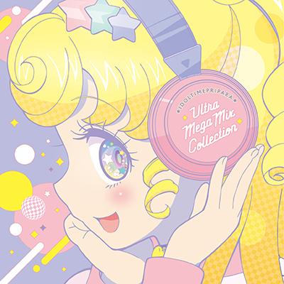 アイドルタイムプリパラ ULTRA MEGA MIX COLLECTION(CD)