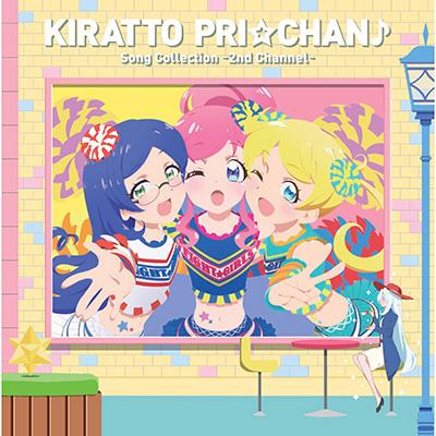 キラッとプリ☆チャン♪ソングコレクション~2ndチャンネル~(CD)