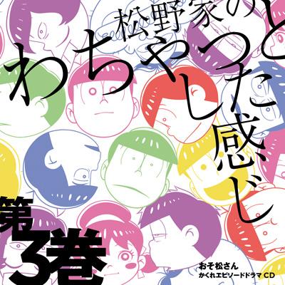 おそ松さん かくれエピソードドラマCD「松野家のわちゃっとした感じ」第3巻
