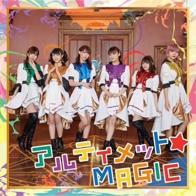 アルティメット☆MAGIC(CD+DVD)