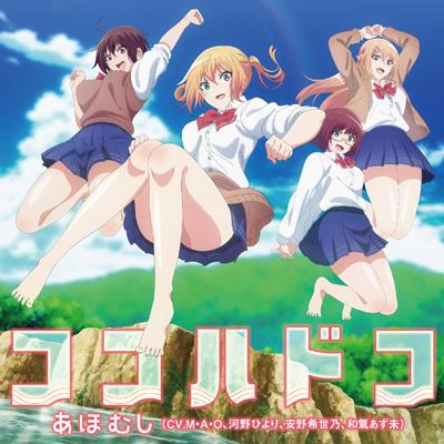 TVアニメ「ソウナンですか?」オープニングテーマ「ココハドコ」(CD)